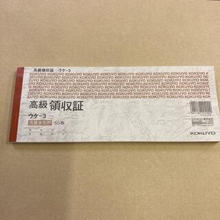 コクヨ(コクヨ)の高級領収証 コクヨ ウケ-3(オフィス用品一般)