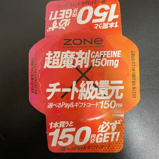 PayPayボーナスZONEキャンペーン1500円相当