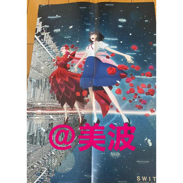 【レア】竜とそばかすの姫 映画 劇場 グッズ A2 ポスター エンタメ/ホビーのおもちゃ/ぬいぐるみ(キャラクターグッズ)の商品写真
