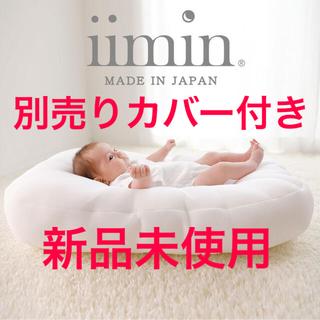 カトージ(KATOJI)のiimin Cカーブベビーベッド 別売り3850円カバーおまけ付き(ベビーベッド)