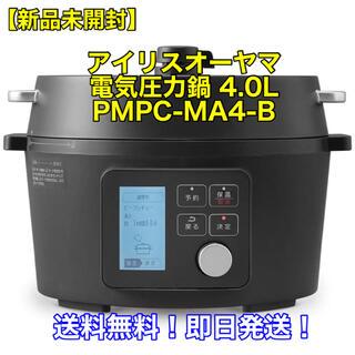 アイリスオーヤマ - 【新品未開封】アイリスオーヤマ 電気圧力鍋 容量4.0L PMPC-MA4-B