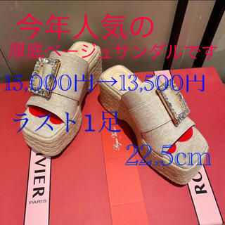 ロジェヴィヴィエ(ROGER VIVIER)の即購入OK!! 人気の厚底ベージュサンダル22.5cm(サンダル)