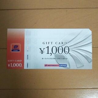 オートバックス 株主優待券 1000円券×14枚 14000円分