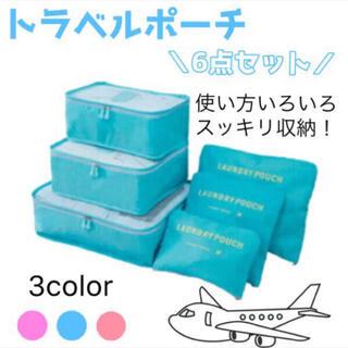 トラベルポーチ スッキリ収納 3泊 セット メッシュ スーツケース 小分け(旅行用品)