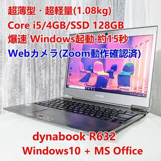 東芝 - 薄型モバイルPC i5/SSD/Office/Zoom 超軽量1.08kg
