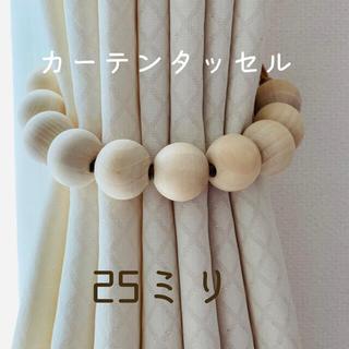 【25ミリ丸玉】カーテンタッセル ウッドビーズ 北欧インテリア