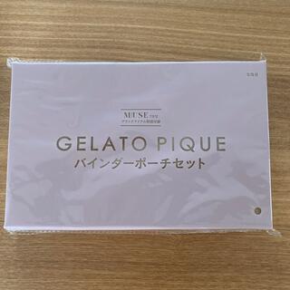 gelato pique - オトナミューズ7月号<ジェラート ピケ バインダーポーチセット>家計管理ポーチ