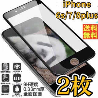 iPhone8 plus/7plus~ 2枚セットガラスフィルム全面保護