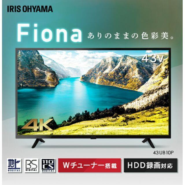 アイリスオーヤマ(アイリスオーヤマ)の4K対応 地デジ BS CS テレビ 液晶テレビ アイリスオーヤマ テレビ 43 スマホ/家電/カメラのテレビ/映像機器(テレビ)の商品写真