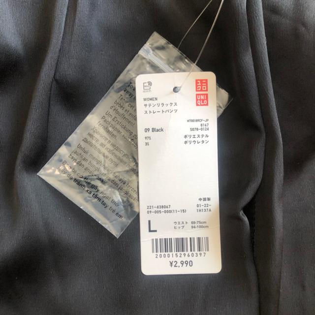 UNIQLO(ユニクロ)のサテンリラックスストレートパンツ ブラック Lサイズ レディースのパンツ(カジュアルパンツ)の商品写真