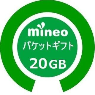 ◎現在最安値です 月末限定1点のみ mineo パケットギフト20GB マイネオ