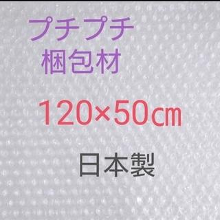☆プチプチ梱包材 気泡緩衝材シート 120×50㎝分(日本製)