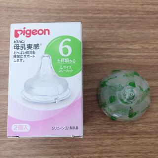 ピジョン(Pigeon)のPigeon 母乳実感 Lサイズ スリーカット 1個(哺乳ビン用乳首)