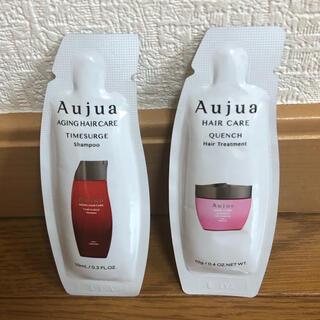 オージュア(Aujua)のAujua  シャンプー&トリートメント(サンプル/トライアルキット)