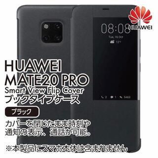 ファーウェイ(HUAWEI)の純正 Mate 20 Pro Smart View Flip 両面カバー 新品(Androidケース)