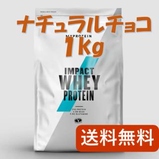 MYPROTEIN - マイプロテイン ナチュラルチョコレート 1kg【新品未開封】