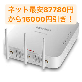 Buffalo - 新品■BUFFALO AirStation Pro WAPM-1750D