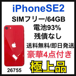 Apple - 【S】iPhone SE2 第二世代 64 GB SIMフリー Red 本体