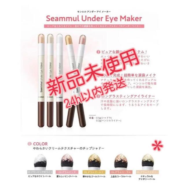 the saem(ザセム)のthe SAEM センムルアンダーアイメーカー 涙袋メイク コスメ/美容のベースメイク/化粧品(アイシャドウ)の商品写真