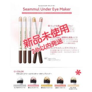 the saem - the SAEM センムルアンダーアイメーカー 涙袋メイク