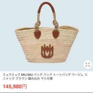miumiu - miumiu かご バッグ 未使用に近い  お値下げしました。