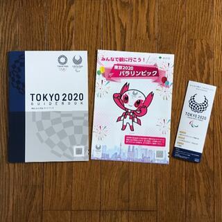 TOKYO オリンピック 2020 ガイドブックなど(おまけ付)(印刷物)