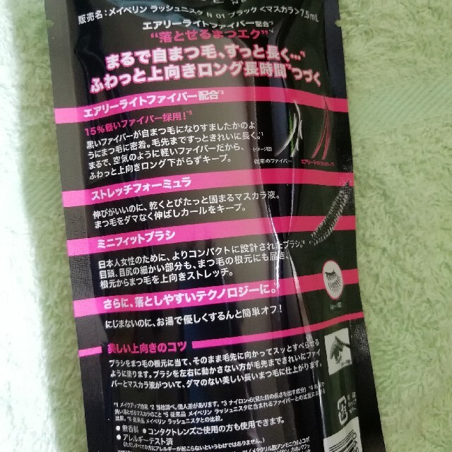 MAYBELLINE メイベリン ラッシュニスタ N  01 ブラック 黒 コスメ/美容のベースメイク/化粧品(その他)の商品写真