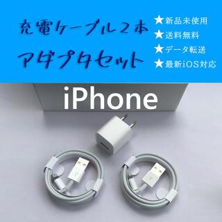 iPhone - iPhone 充電器 充電ケーブル コード lightning cable 3点