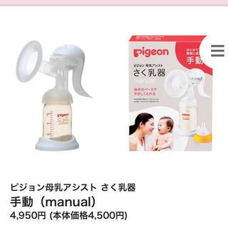 ピジョン(Pigeon)のピジョン Pigeon 搾乳器 母乳アシスト 手動 さく乳器(哺乳ビン)