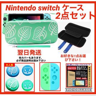 任天堂switch 本体 ケース switchケース2点