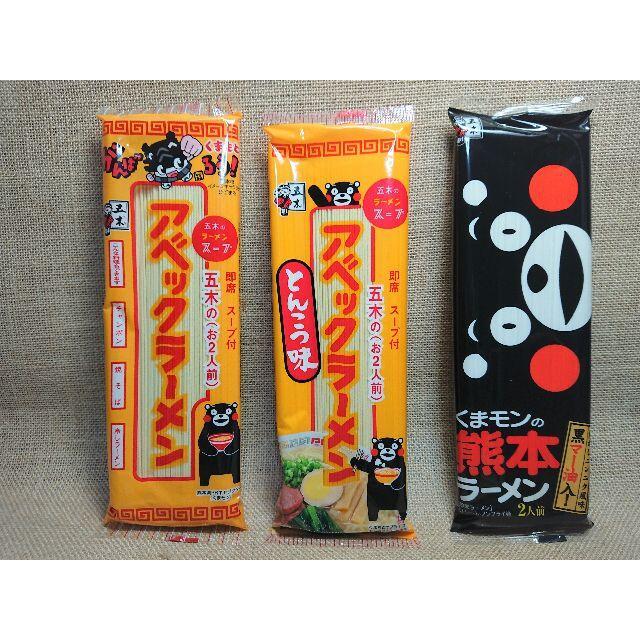 アベックラーメン 3袋セット ㉝ 食品/飲料/酒の加工食品(その他)の商品写真
