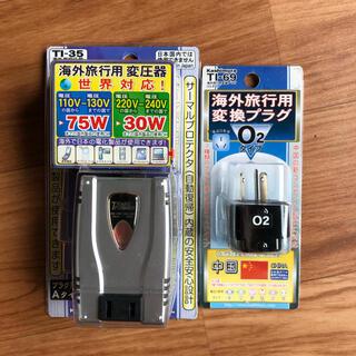 カシムラ(Kashimura)の新品未開封✳︎海外のみ対応変圧器 中国用変換プラグセット 海外旅行 電化製品(旅行用品)