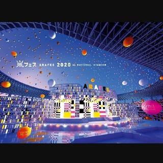 アラフェス 2020 at 国立競技場(通常盤/初回プレス仕様) DVD