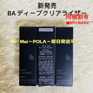 POLA - pola BA ディープクリアライザー 9g 3本