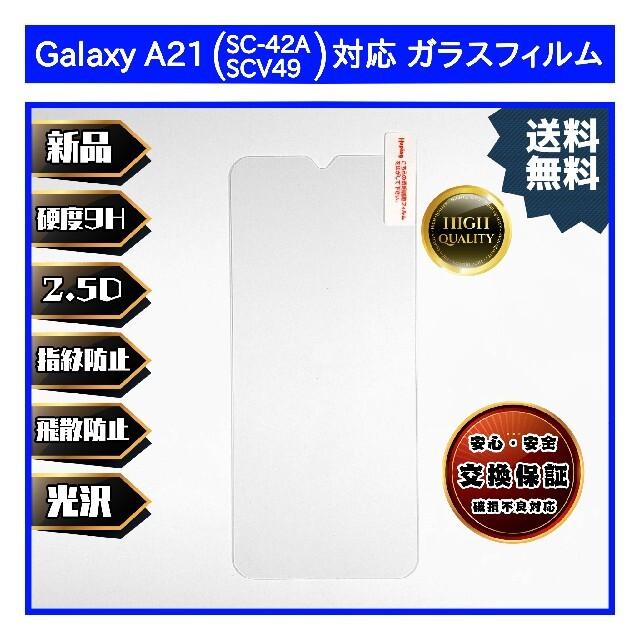 Galaxy A21 (SC-42A・SCV49)対応 ガラスフィルム スマホ/家電/カメラのスマホアクセサリー(保護フィルム)の商品写真