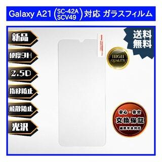 Galaxy A21 (SC-42A・SCV49)対応 ガラスフィルム