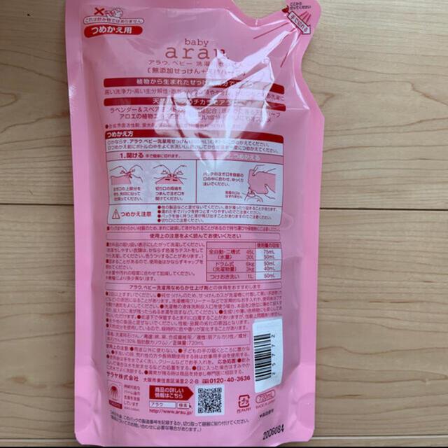 SARAYA(サラヤ)のアラウベビー 詰替用 キッズ/ベビー/マタニティの洗浄/衛生用品(おむつ/肌着用洗剤)の商品写真