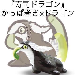 6 かっぱ巻き×ドラゴン 寿司 ドラゴン ゆるかわ 爬虫類 ガチャ 創作ドラゴン