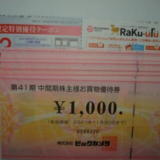 ★最新★ ビックカメラ 株主優待 8000円分(ショッピング)