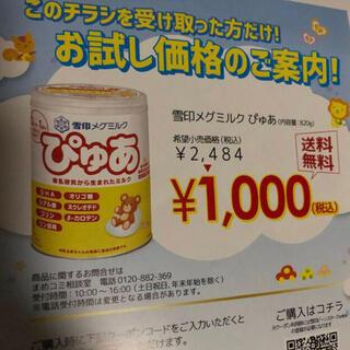 ユキジルシメグミルク(雪印メグミルク)の粉ミルク ぴゅあ 雪印メグミルク 明治 たっち ほほえみ キューブ 粉ミルク缶(哺乳ビン)