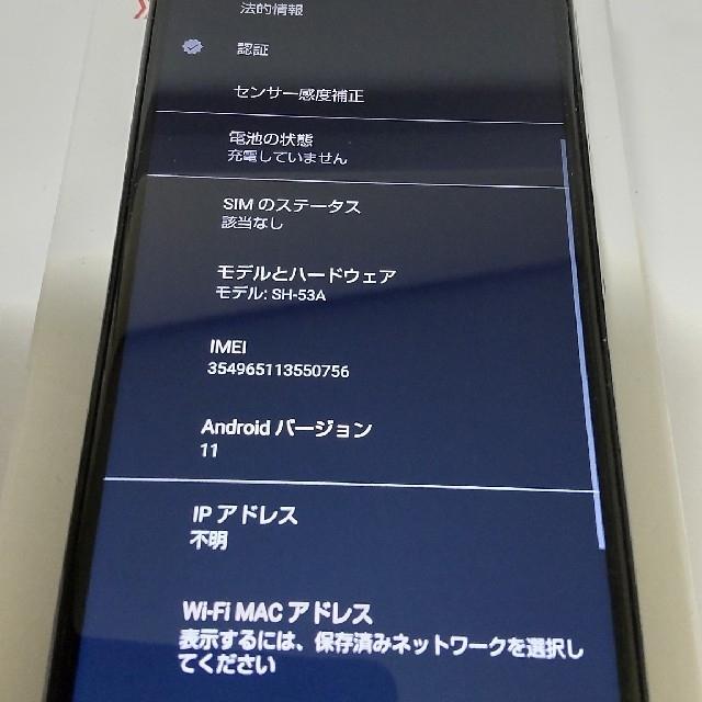 SHARP(シャープ)のシャープ AQUOS Sense5G SIMフリー SH53A スマホ/家電/カメラのスマートフォン/携帯電話(スマートフォン本体)の商品写真