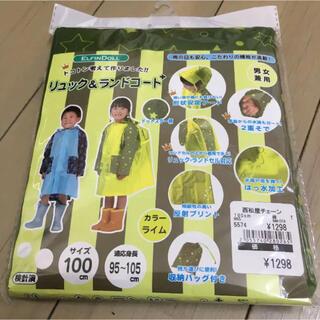 ニシマツヤ(西松屋)の★新品・未開封★ リュック&ランドコート レインコート 100㎝(レインコート)