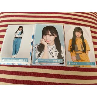 ケヤキザカフォーティーシックス(欅坂46(けやき坂46))の日向坂46 齊藤京子 生写真3枚セット(女性タレント)