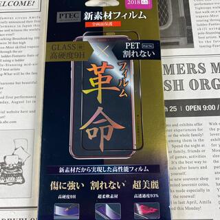 iPhoneXSMAX iPhone フィルム ガラス 保護 シール (保護フィルム)