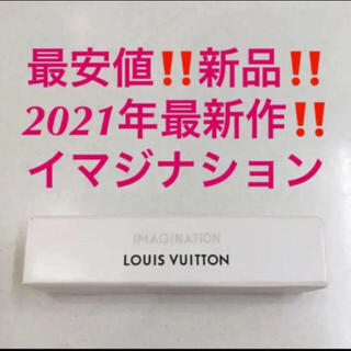 ルイヴィトン(LOUIS VUITTON)の最安‼️2021年新作❤新品❤ヴィトン 香水 イマジナシオン❤️(香水(男性用))