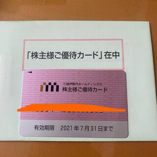 三越 - 最終値下げ 未使用3万円引き可能★ 三越伊勢丹 株主優待券カード