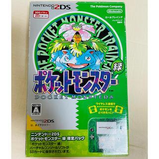 ニンテンドー2DS - ニンテンドー2DS 『ポケットモンスター 緑』限定パック【メーカー生産終了】
