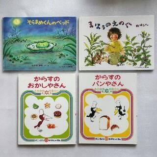 絵本4冊まとめ売り
