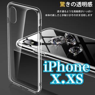 新品 iPhone Xs X ケース スマホ カバー 透明 クリア 衝撃吸 (iPhoneケース)