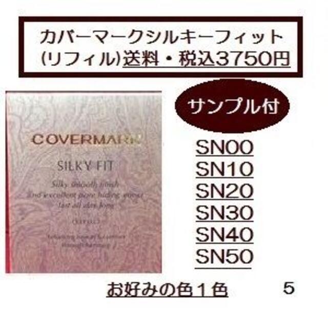 COVERMARK(カバーマーク)のカバーマーク シルキー フィット(リフィル) コスメ/美容のベースメイク/化粧品(ファンデーション)の商品写真
